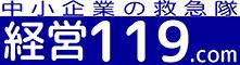 経営コンサルタント 経営119.com | 悩める経営者のお役に立ちます